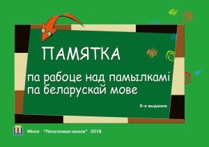 Памятка па рабоце над памылкамі па беларускай мове photo №1