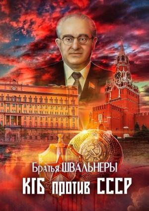 КГБ против СССР Foto №1
