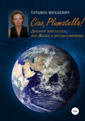 Ciao, Plumatella! Дневник эмигрантки, или Жизнь в другом измерении Foto №1