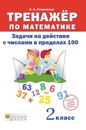 Тренажёр по математике. Задачи на действие с числами в пределах 100. 2 класс photo №1