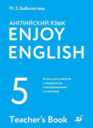 Английский язык. 5 класс. Книга для учителя с поурочным планированием и ключами photo №1