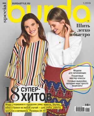 Burda Special №01/2019 photo №1
