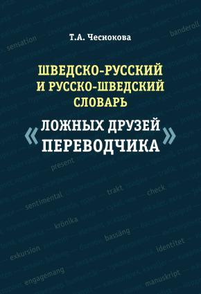 Шведско-русский и русско-шведский словарь «ложных друзей переводчика» Foto №1
