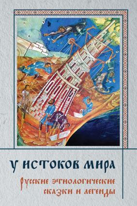 У истоков мира. Русские этиологические сказки и легенды photo №1