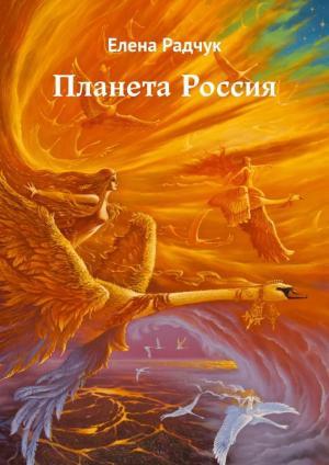 Планета Россия Foto №1