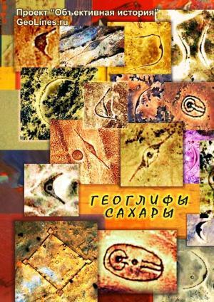 Геоглифы Сахары. Проект «Объективная история» Foto №1