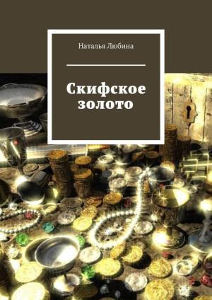 Скифское золото Foto №1
