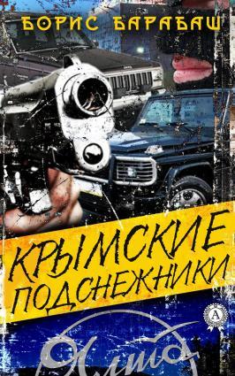 Крымские подснежники photo №1