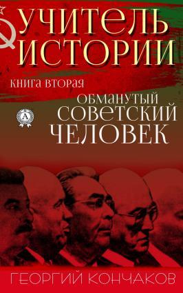 Учитель истории. Книга вторая. Обманутый советский человек photo №1
