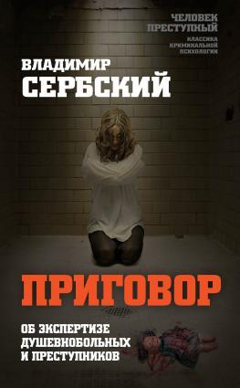 Приговор. Об экспертизе душевнобольных и преступников Foto №1