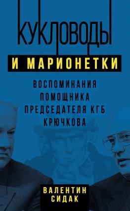 Кукловоды и марионетки. Воспоминания помощника председателя КГБ Крючкова Foto №1