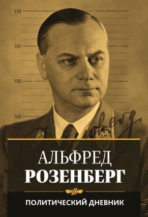 Политический дневник photo №1