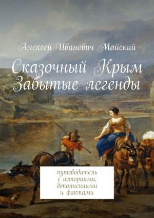 СказочныйКрым. Забытые легенды. путеводитель систориями, дополнениями ифактами photo №1