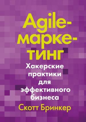 Agile-маркетинг photo №1