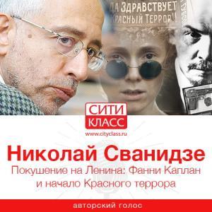 Покушение на Ленина: Фанни Каплан и начало Красного террора photo №1
