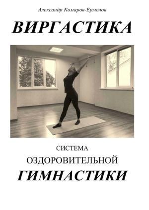 Виргастика. Система оздоровительной гимнастики photo №1