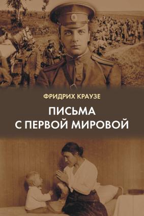 Письма с Первой мировой (1914–1917) photo №1