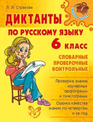 Диктанты по русскому языку. 6 класс Foto №1