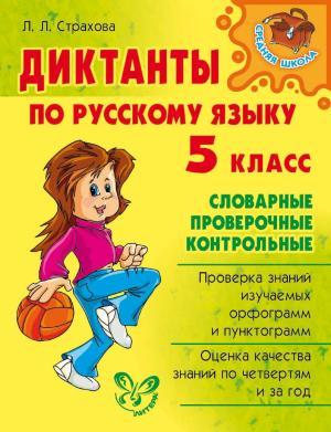 Диктанты по русскому языку. 5 класс Foto №1