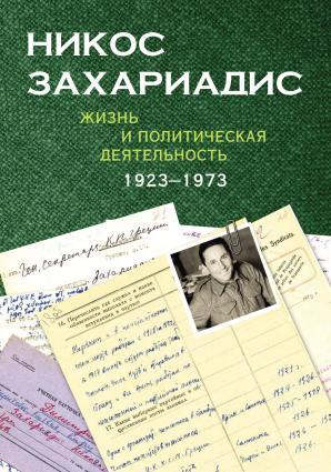 Никос Захариадис. Жизнь и политическая деятельность (1923–1973). Документы Foto №1