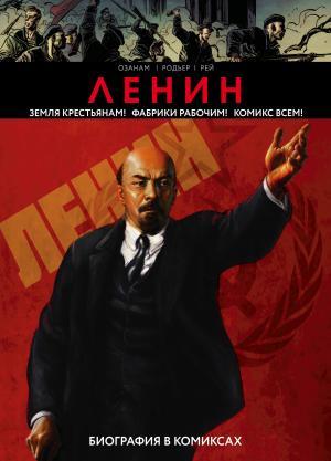 Ленин. Биография в комиксах Foto №1
