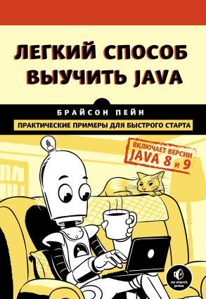 Легкий способ выучить Java Foto №1