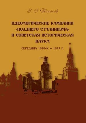 Идеологические кампании «позднего сталинизма» и советская историческая наука (середина 1940-х – 1953 г.) Foto №1