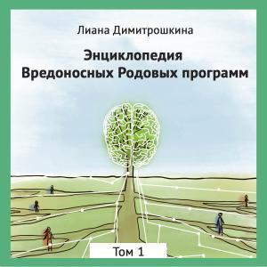 Энциклопедия Вредоносных Родовых программ. Том 1 Foto №1