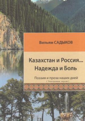 Казахстан и Россия… Надежда и Боль