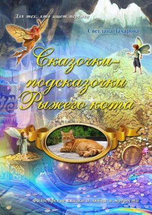Сказочки-подсказочки Рыжего Кота photo №1