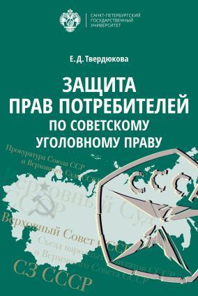 Защита прав потребителей по советскому уголовному праву Foto №1
