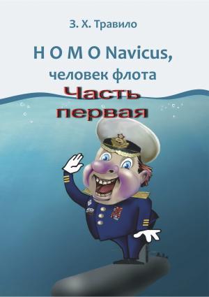HOMO Navicus, человек флота. Часть первая photo №1