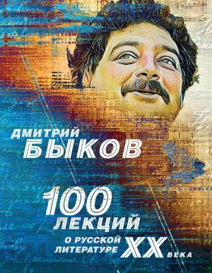 100 лекций о русской литературе ХХ века photo №1