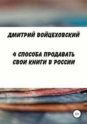 4 способа продавать свои книги в России Foto №1