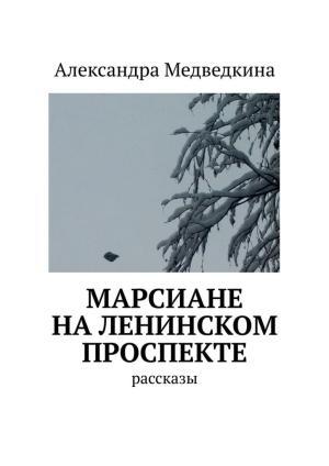 Марсиане наЛенинском проспекте. Рассказы photo №1