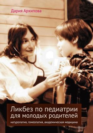 Ликбез по педиатрии для молодых родителей: натуропатия, гомеопатия, академическая медицина Foto №1