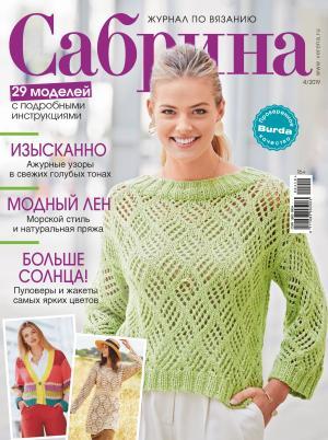Сабрина. Журнал по вязанию. №04/2019 Foto №1