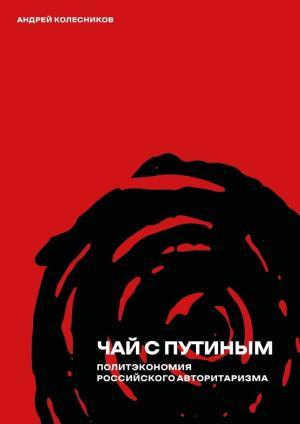 Чай с Путиным. Политэкономия российского авторитаризма Foto №1