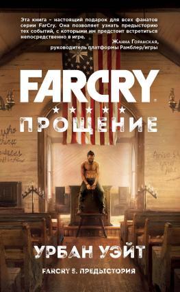 Far Cry. Прощение Foto №1