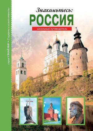 Знакомьтесь: Россия photo №1