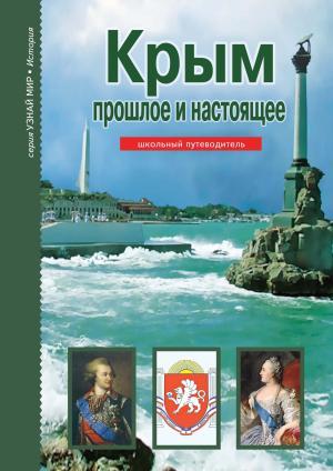 Крым. Прошлое и настоящее photo №1