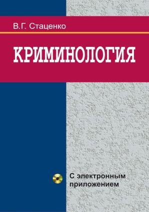 Криминология photo №1