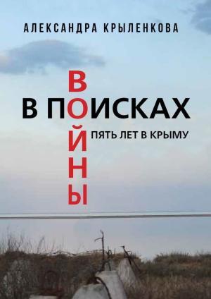 Впоисках войны. Пятьлет в Крыму photo №1