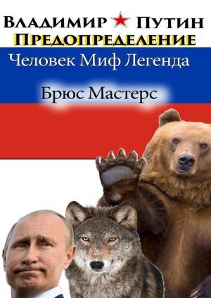 Владимир Путин. Предопределение. Человек. Миф. Легенда Foto №1