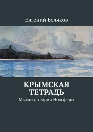 Крымская тетрадь. Мысли отеории Ноосферы photo №1