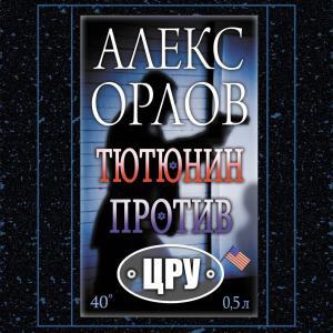 Тютюнин против ЦРУ Foto №1