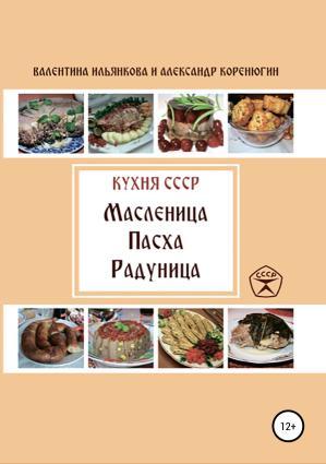Кухня СССР. Масленица. Пасха. Радуница Foto №1