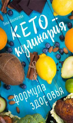 Кето-кулинария. Формула здоровья photo №1