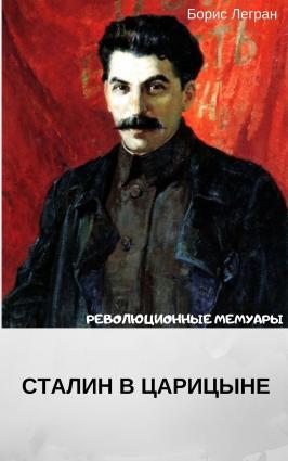 Сталин в Царицыне photo №1