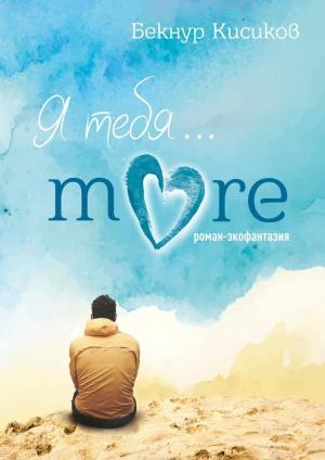 Я тебя…More Foto №1